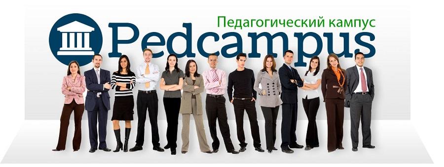 Команда Педкампуса