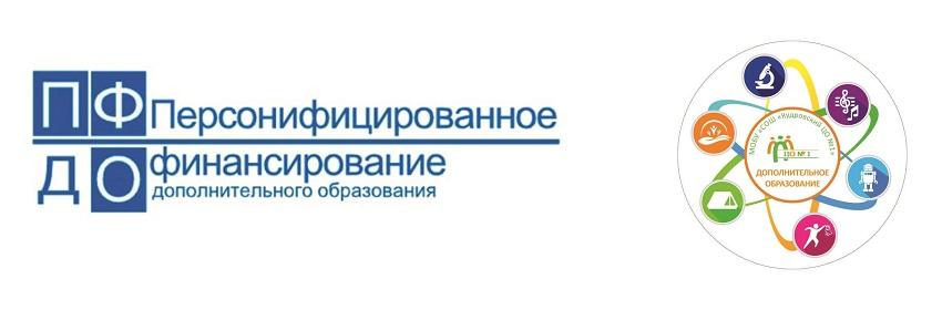 ПФДО ХМАО