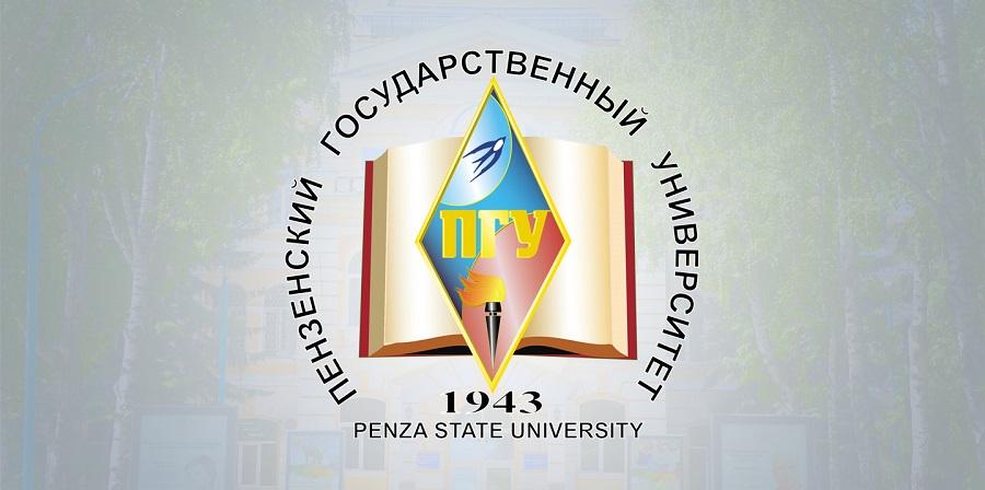 Пензенский государственный университет