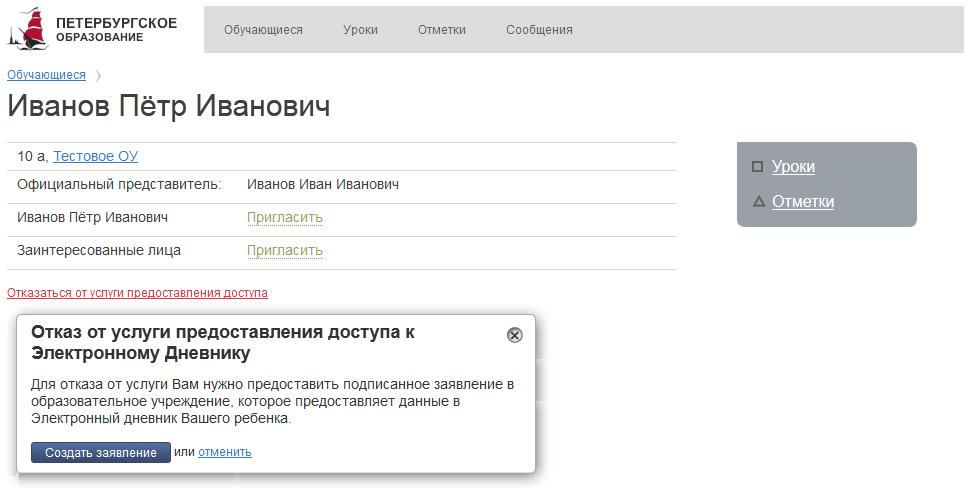 личный кабинет электронного дневника СПб