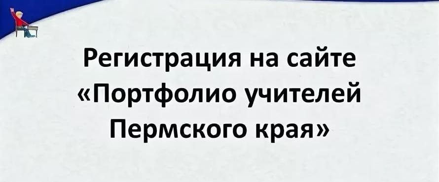 Портфолио учителей пермского края