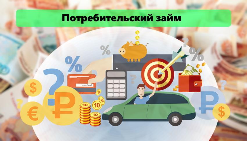 Потребительское кредитование картинки