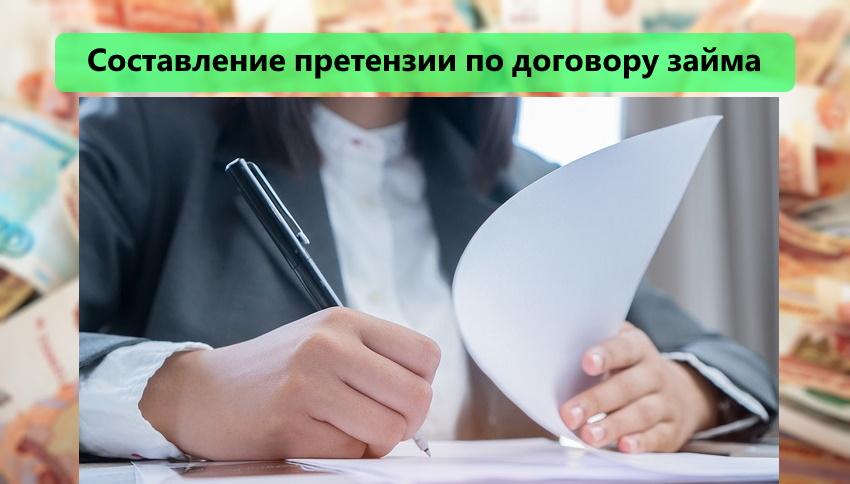Претензия по договору займа