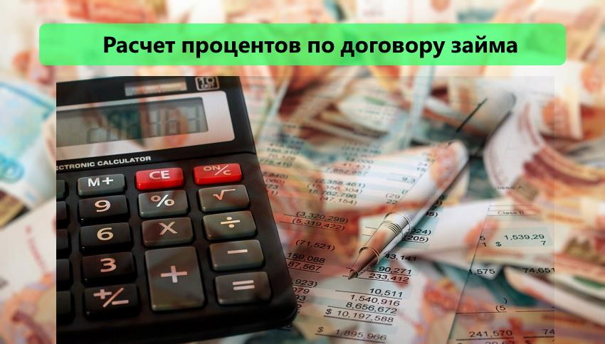 Калькулятор расчета процентов по договору займа