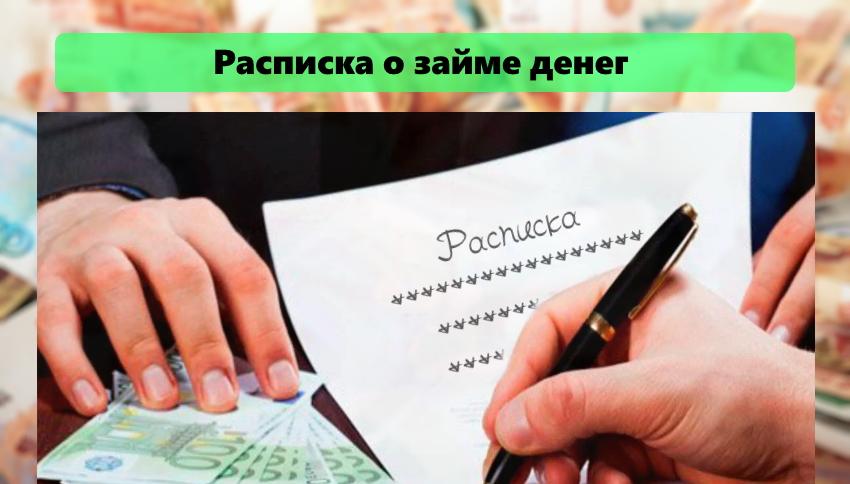 расписка для денег