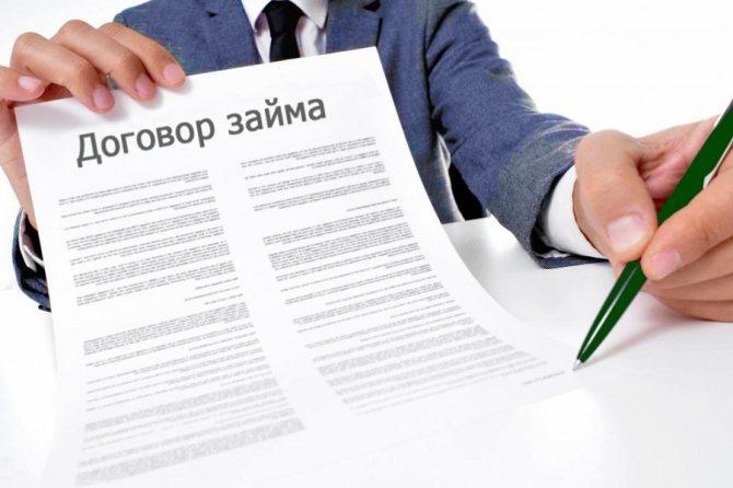 договор займа подписать