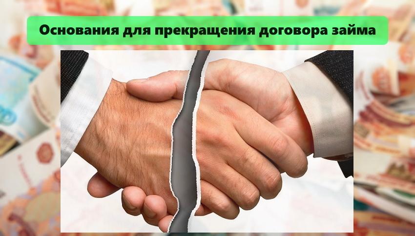 основания для расторжения договора