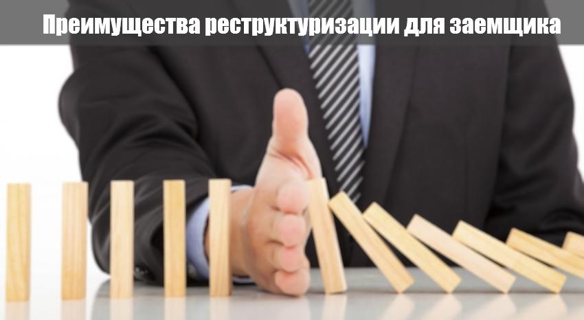 Реструктуризация долга физических лиц