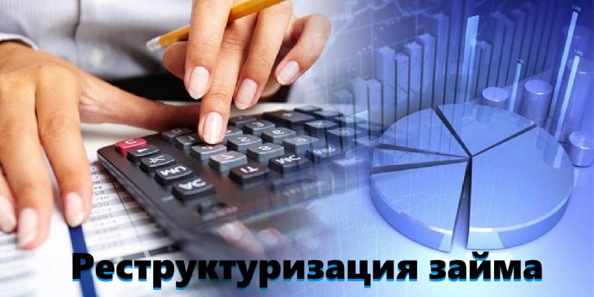 Реструктуризация долгов картинки