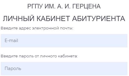 Форма для входа в РГПУ им. Герцена