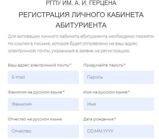 Регистрация в РГПУ