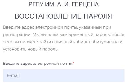 Восстановление доступа РГПУ