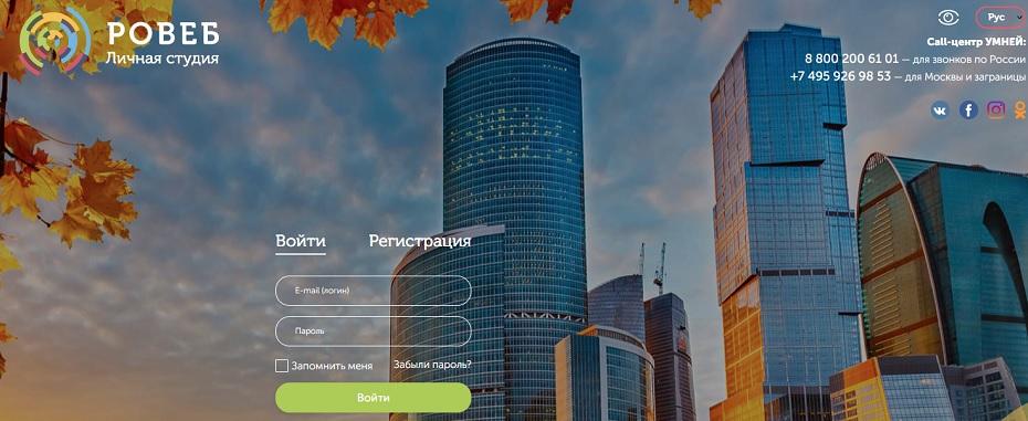 Официальный сайт ровеб онлайн