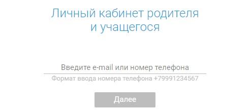 """вход и регистрация в ООО """"Школьная карта"""""""