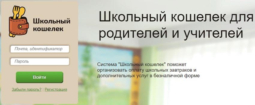 Страница для входа в Школьный кошелек