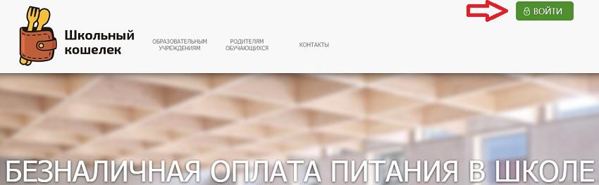 Школьный кошелек официальный сайт