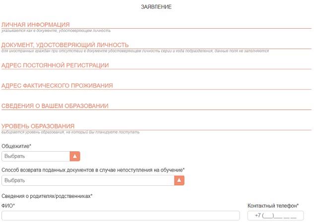 Заявление абитуриента СГУГиТ