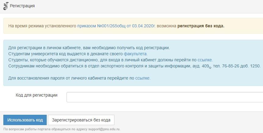 Регистрация в ТОГУ
