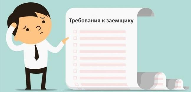 Требования к заемщикам
