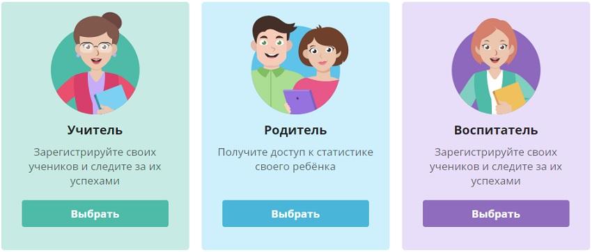 регистрация на Учи.ру