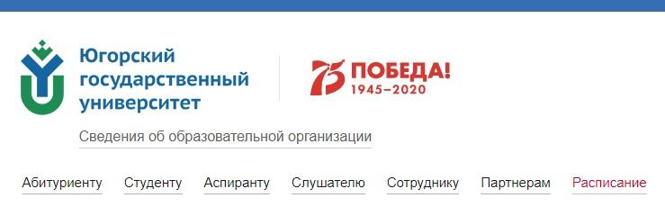 ЮГУ официальный сайт