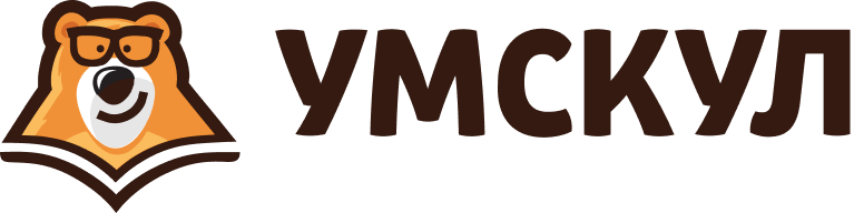 УМСКУЛ