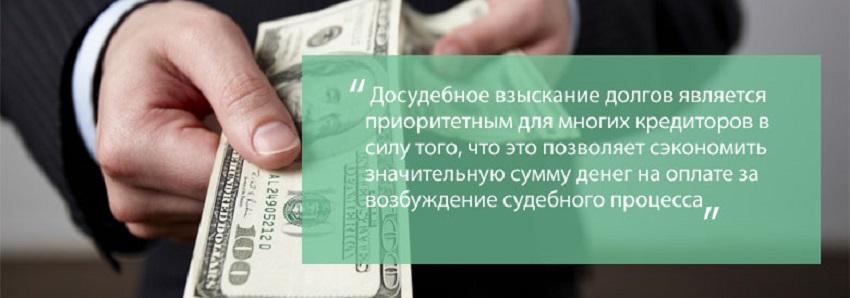 Взыскание долгов досудебно