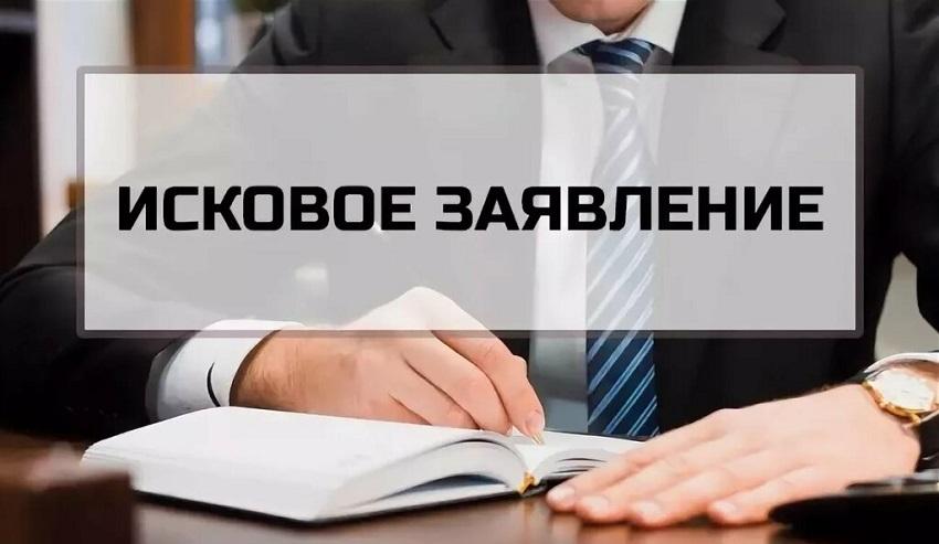 Заявление в суд картинки