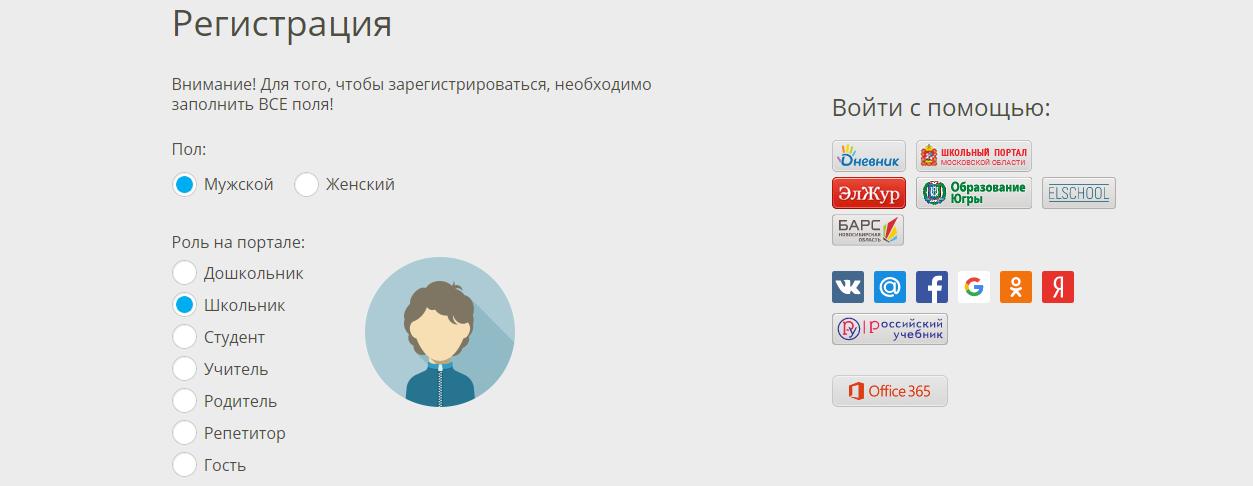 Регистрация на ЯКласс
