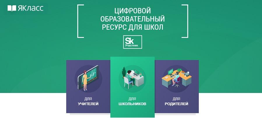 Официальный сайт ЯКласс