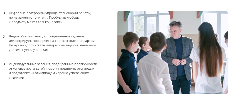 Преимущества платформы Яндекс Учебник