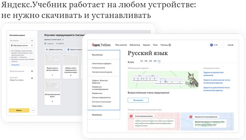 Яндекс.Учебник работает на всех устройствах