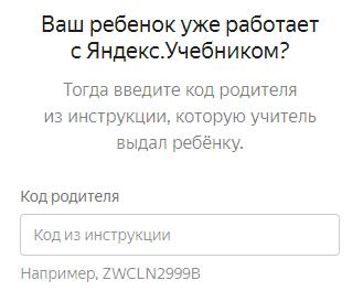 Регистрация родителей на Яндекс.Учебник