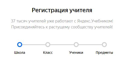 Регистрация учителя на Яндекс.Учебник