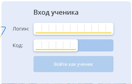 Вход для ученика в Яндекс.Учебник