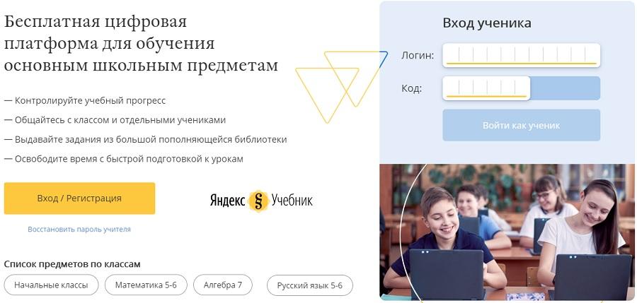 Официальный сайт Яндекс.Учебник