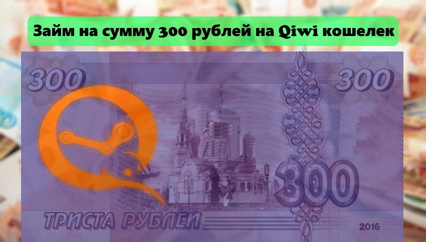 Фото на киви 300 рублей
