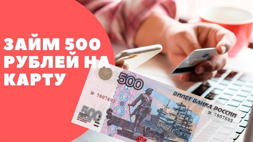 Микрозайм от 500 рублей на карту