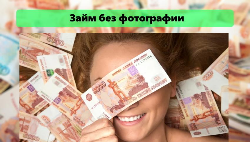 Девушка с рублями фото