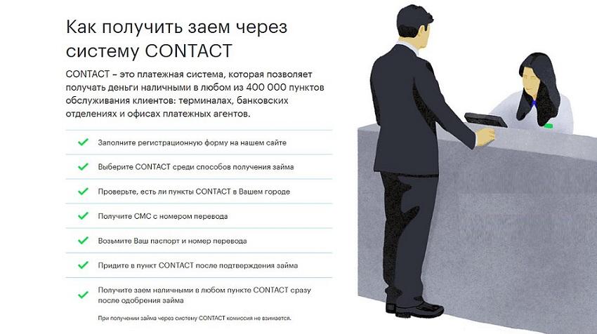 Получение займа через систему contact