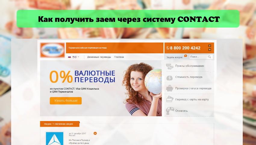 система контакт главная страница