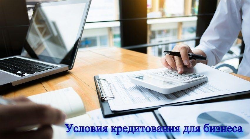 Бизнес займы финансы