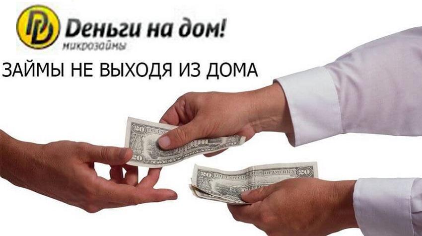 Займы без отказа на карту онлайн круглосуточно