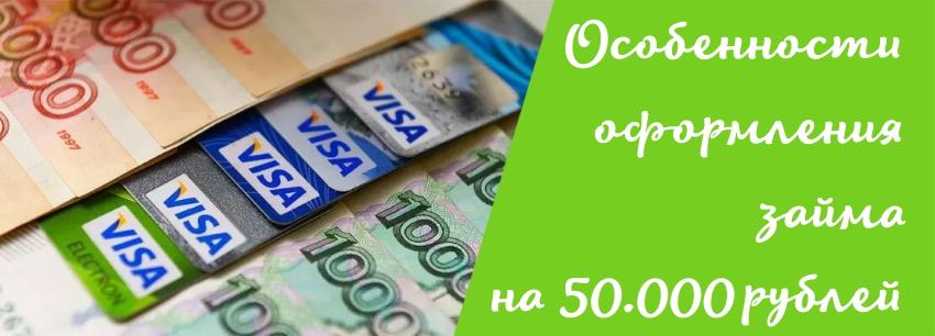 Микрозайм на карту 50000 рублей