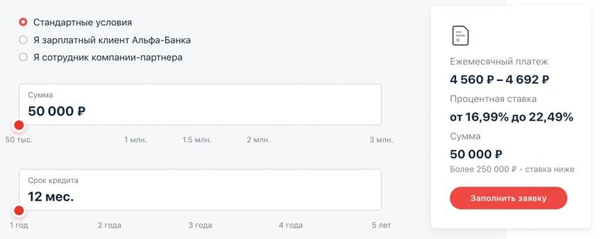 альфа-банк 50000 рублей