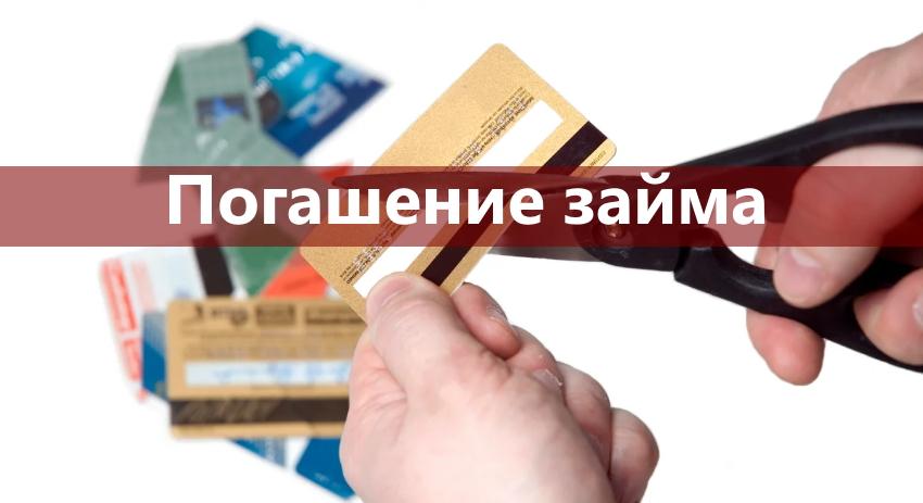 Кредитная карта и ножницы
