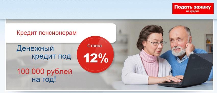 совкомбанк пенсионерам