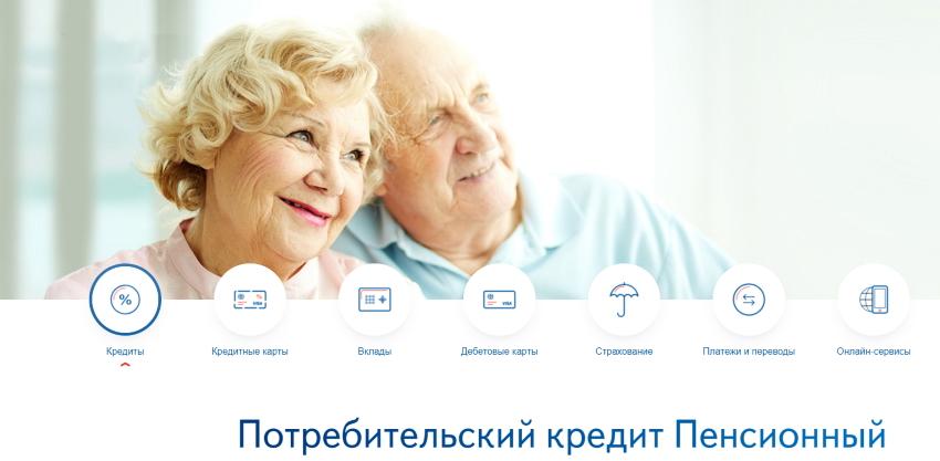 Займ для пенсионеров ОТП