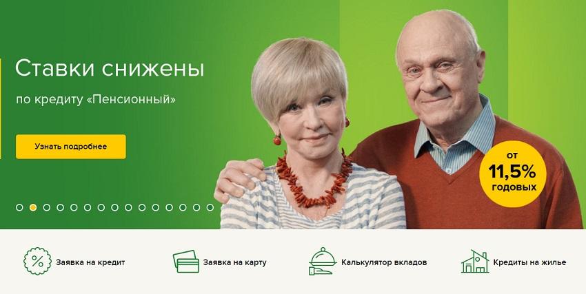 Картинки пенсионный Россельхозбанк