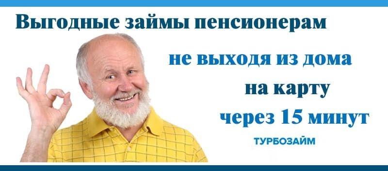 Турбозайм для пенсионеров